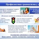 detskiy_travmatizm