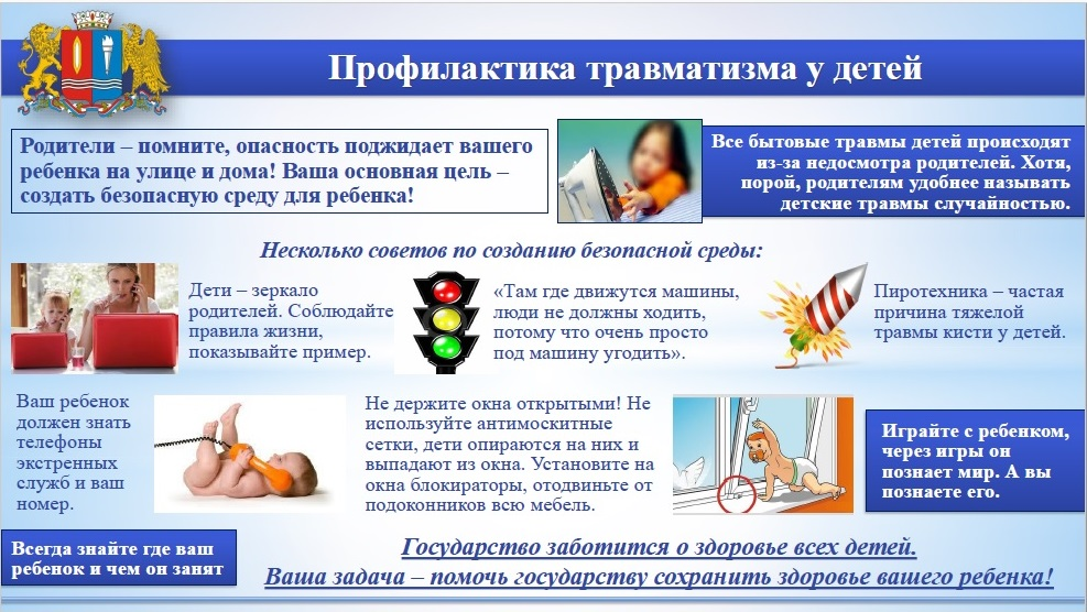 http://school14.gor.kubannet.ru/wp-content/uploads/2017/11/detskiy_travmatizm.jpg