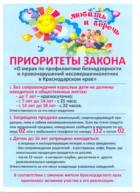 Листовка Закона Краснодарского края № 1539