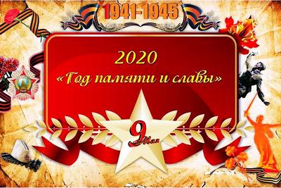 логотип-2020