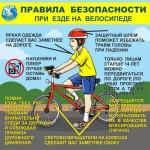 Безопасность на велосипеде